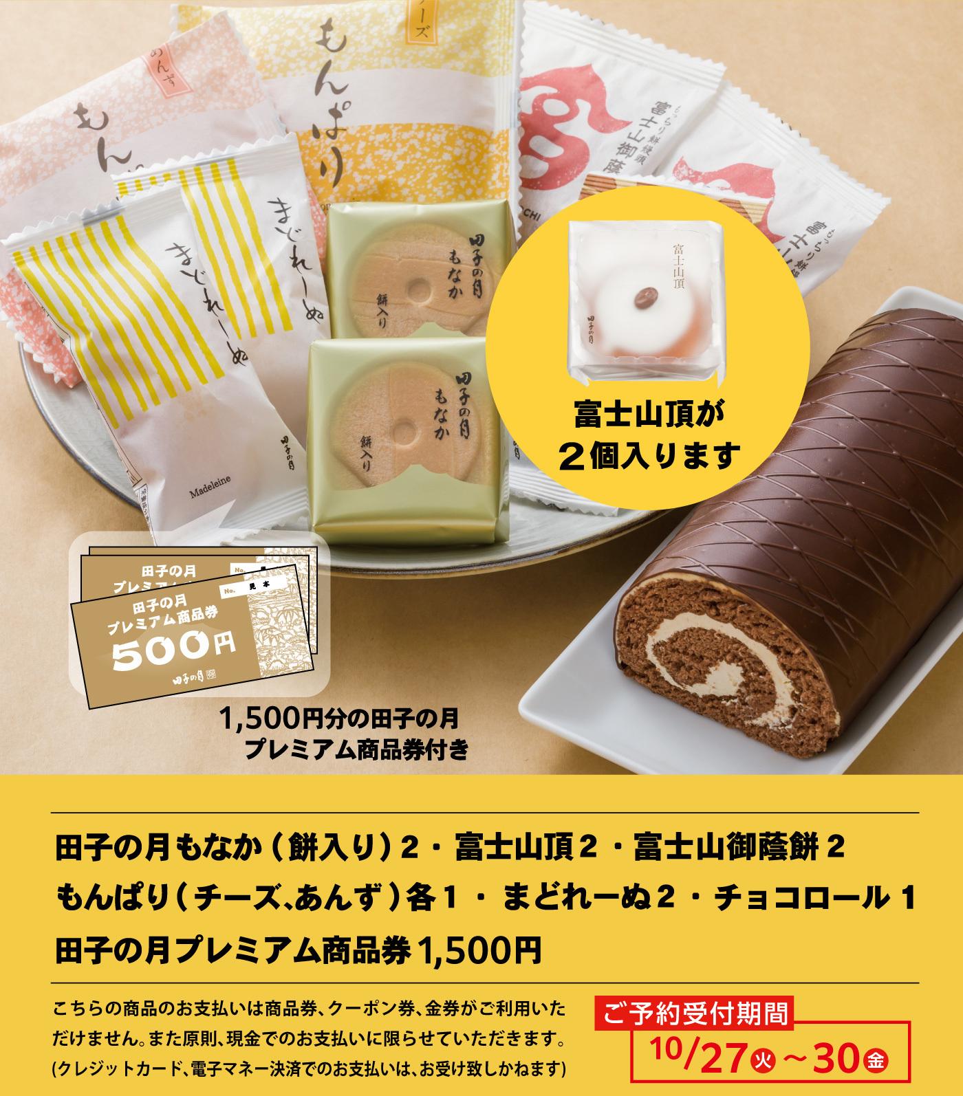 静岡 市 プレミアム 商品 券 ふくろい応援商品券 –...